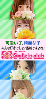 S-Style Club